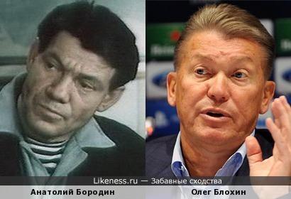 Анатолий Бородин и Олег Блохин