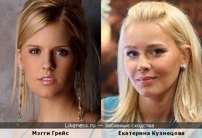 Мэгги Грейс и Екатерина Кузнецова