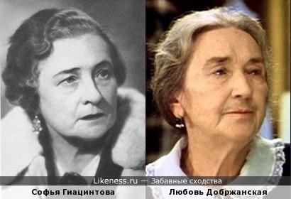 Софья Гиацинтова и Любовь Добржанская