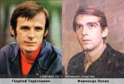 Георгий Тараторкин и Фернандо Лухан