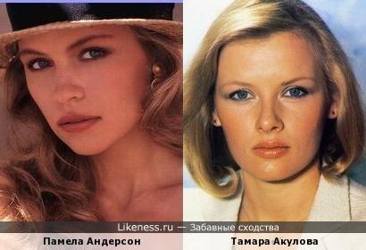 Памела Андерсон и Тамара Акулова