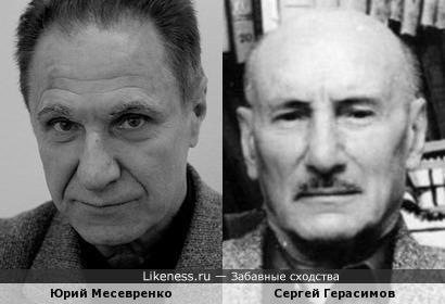 Юрий Месевренко и Сергей Герасимов