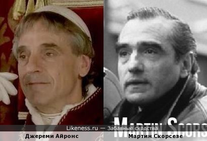Джереми Айронс и Мартин Скорсезе