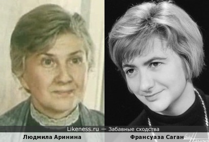 Людмила Аринина и Франсуаза Саган похожи