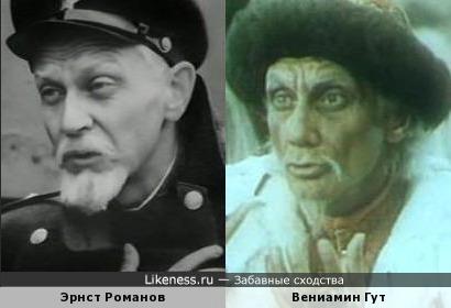 Эрнст Романов и Вениамин Гут