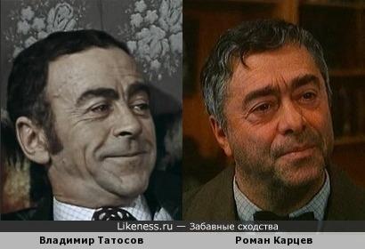 Владимир Татосов и Роман Карцев