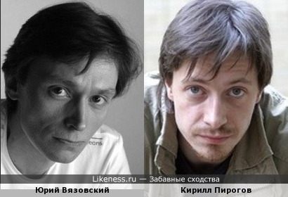 Юрий Вязовский и Кирилл Пирогов