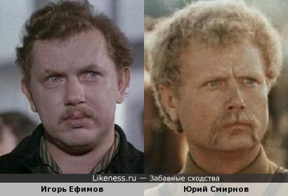 Игорь Ефимов и Юрий Смирнов