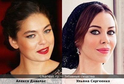 Алекса Давалос и Ульяна Сергеенко