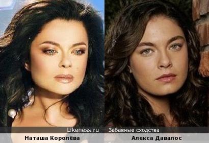 Наталья Королёва и Алекса Давалос