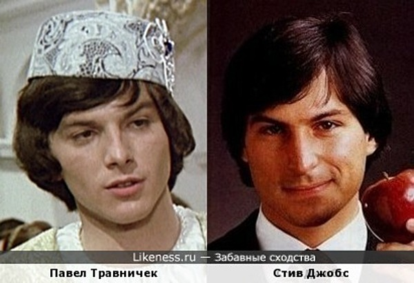 Павел Травничек и Стив Джобс