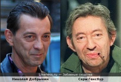 Николай Добрынин и Серж Генсбур