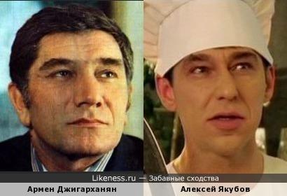 Армен Джигарханян и Алексей Якубов