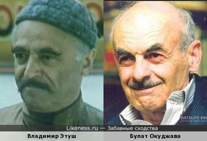 Владимир Этуш и Булат Окуджава