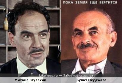 Михаил Глузский и Булат Окуджава