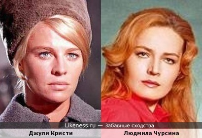 Джули Кристи и Людмила Чурсина