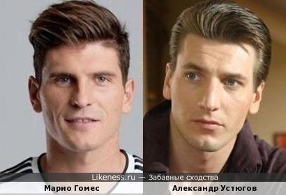 Марио Гомес и Александр Устюгов