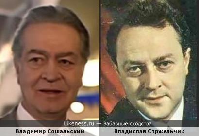 Владимир Сошальский и Владислав Стржельчик