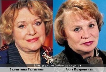 Актрисы Валентина Талызина и Алла Покровская
