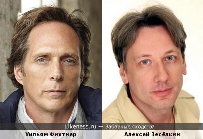 Уильям Фихтнер и Алексей Весёлкин
