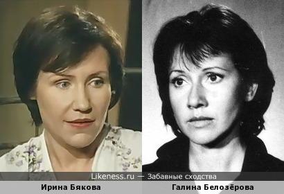Ирина Бякова и Галина Белозёрова