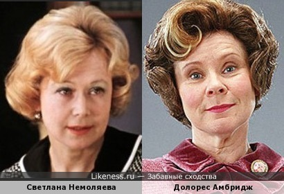 Актрисы Светлана Немоляева и Долорес Амбридж