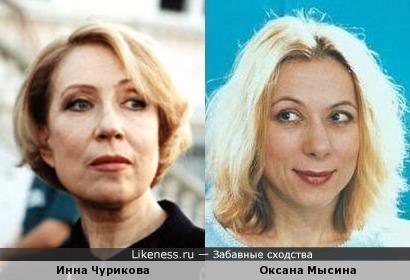 Инна Чурикова и Оксана Мысина