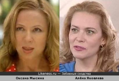 Оксана Мысина и Алёна Яковлева