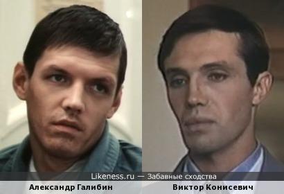 Александр Галибин и Виктор Конисевич