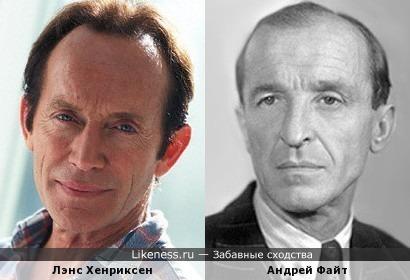 Лэнс Хенриксен похож на Андрея Файта