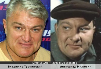 Владимир Турчинский и Александр Милютин