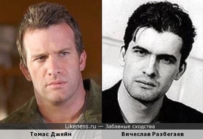 Томас Джейн и Вячеслав Разбегаев