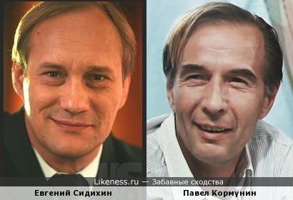 Евгений Сидихин и Павел Кормунин