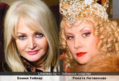 Бонни Тайлер и Рената Литвинова