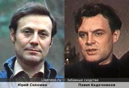 Юрий Соломин и Павел Кадочников