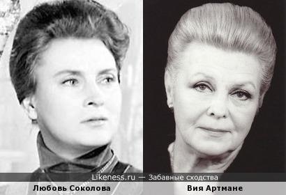 Любовь Соколова и Вия Артмане