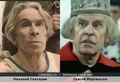 Николай Слесарев и Сергей Мартинсон