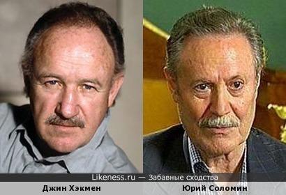 Джин Хэкмен и Юрий Соломин