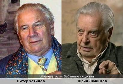 Питер Устинов и Юрий Любимов