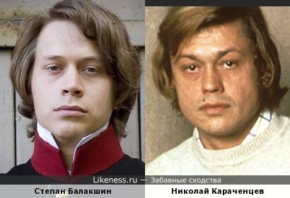 Степан Балакшин и Николай Караченцев