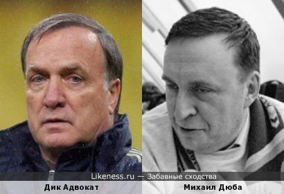 Дик Адвокат и Михаил Дюба