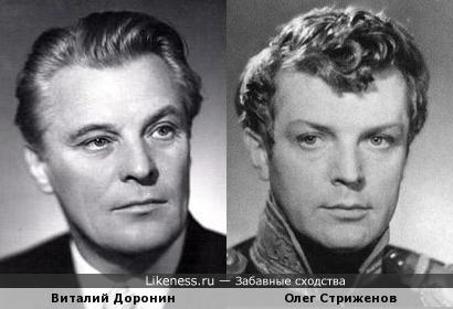 Виталий Доронин и Олег Стриженов