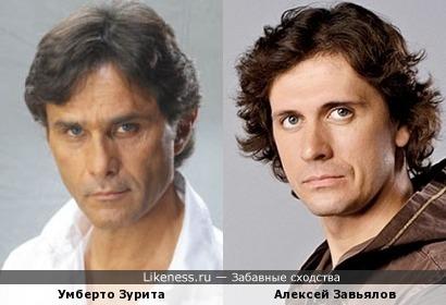 Умберто Зурита и Алексей Завьялов