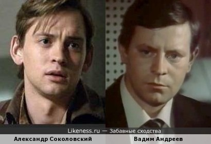 Александр Соколовский и Вадим Андреев