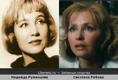 Надежда Румянцева и Светлана Рябова