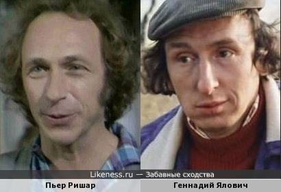 Пьер Ришар и Геннадий Ялович