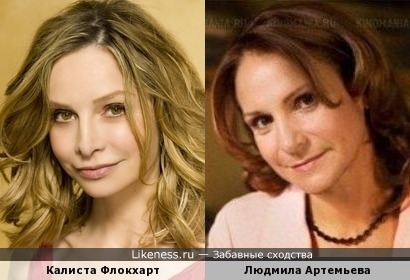 Актрисы Калиста Флокхарт и Людмила Артемьева