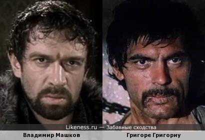 Владимир Машков и Григоре Григориу