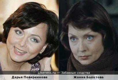 Дарья Повереннова напомнила Жанну Болотову