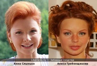 Анна Слынько и Алиса Гребенщикова